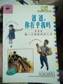 科文健康文库亲子乐园(共4册)