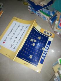 苏美华诗歌钢笔字帖[湖湘书法家]  +    苏美华 刘广文 成语新韵毛笔字帖