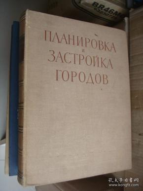 ПΛAHИPOBKA И ЗACTPOЙKA ГOPOДOB   〈城市和社区设计类〉 精装10开 俄文原版1956,插图丰富 厚重本。书中夹有1张旧照片7.5*10CM