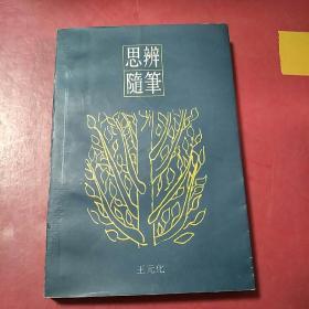 《思辨随录》 王元化签名本
