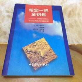 给您一把金钥匙 : 深圳经济特区劳动法规实用问题读解