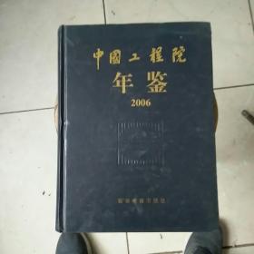 中国工程院年鉴2006