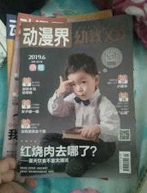 动漫界-幼教365(2019-6;2019-5;2019-3)