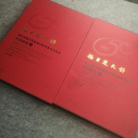 《极目楚天舒~湖北省美术院建院50周年美术作品集〈中国画卷~上下〉》