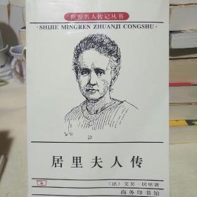 《居里夫人传》
