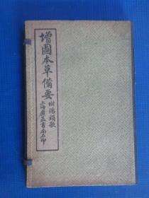线装书  增图本草备要  坿汤头歌    (全四册)  带盒