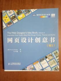 网页设计创意书9787115340900