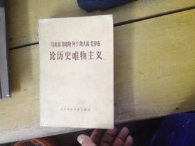 马克思恩格斯列宁斯大林论历史唯物主义(中)