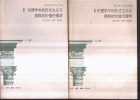 现代西方学术文库 伦理学中的形式主义与质料的价值伦理学(上下)