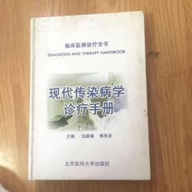 现代传染病学诊疗手册(第二版)——临床医师诊疗全书