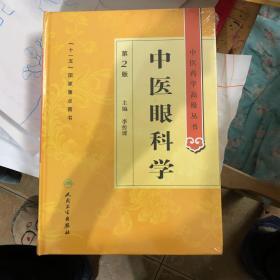 中医药学高级丛书·中医眼科学(第2版)