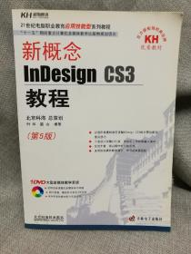 新概念InDesign CS3教程(第5版)