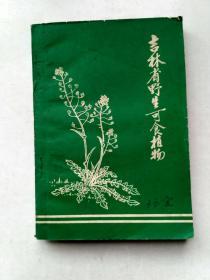吉林省野生可食植物
