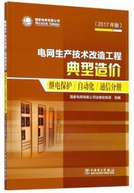 电网生产技术改造工程典型造价(继电保护、自动化、通信分册)