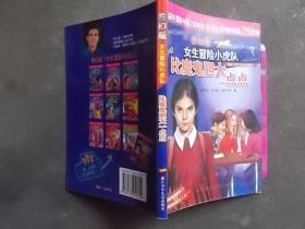 奇幻版女生冒险小虎队:比魔鬼胆大一点点(附解码卡)  09年1版1印