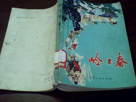 岭上春(短篇小说集)【75一版一印插图本】
