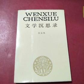 《文学沉思录》 王元化签名本