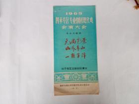 1965四平专区剧团现代戏会演大会 黄梅戏 越剧无尚光荣 山外青山 一颗子弹(节目单)