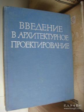 BBEДEHИE B APXИTEKTУPHOEПPOEKTИPOBAHИE  《建筑景观设计类》布面精装10开 俄文原版1962,插图丰富 有彩图