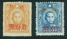 中国解放区邮票 华北区 红字加盖 晋察冀暂用