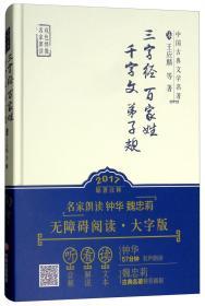 三字经·百家姓·千字文·弟子规/中国古典文学名著