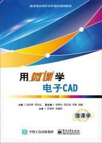 用微課學電子CAD