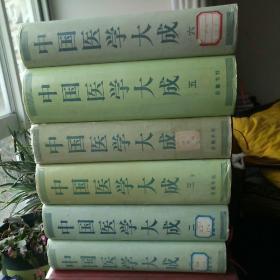 中国医学大成(全六册)【岳麓版】孔网少见之全套