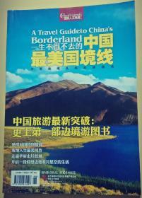 一生不得不去的中国最美国境线
