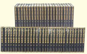 民国建筑学文献汇编(16开精装 全52册)  原箱   带塑封   正版 现货