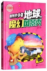 青少版科普课外读物·出发吧,少年地球的魔幻风景秀