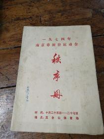 1974年南京市田径运动会秩序册