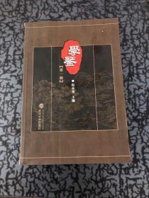 学鉴(第1辑)