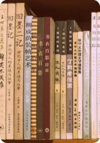中外著名文学家木刻肖像选(24开)