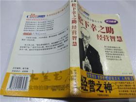 经营之神 松下幸之助经营智慧 胡玉玲 中国商业出版社 2001年10月 大32开平装
