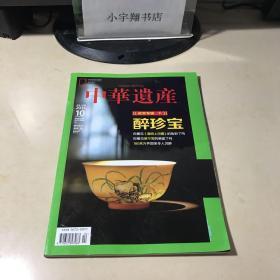 中华遗产 2015 10