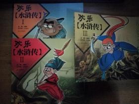 欢乐水浒传(全三册) 24开