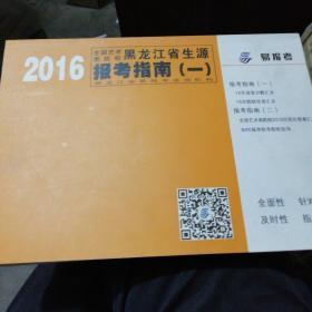 2016全国艺术类院校黑龙江省生源报考指南 一