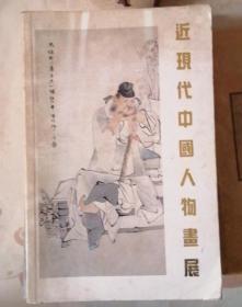 近现代中国人物画展