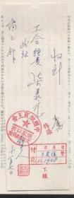 中國教育工會張家口市文化館委員會1950年手寫收款收據(2019.5.13日上