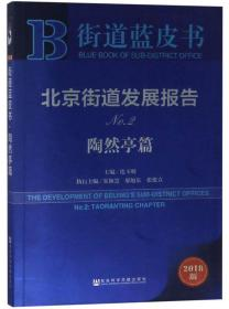 街道蓝皮书北京街道发展报告 陶然亭篇