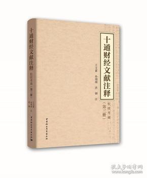 十通财经文献注释:校续通考.第三册