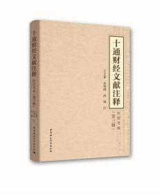 十通财经文献注释:校续通考(第三册)