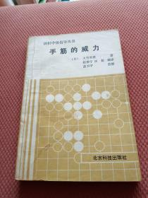 围棋中级指导丛书--手筋的威力