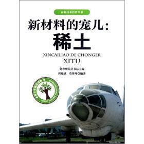 (16年教育部)高新技术科普丛书——新材料的宠儿:稀土