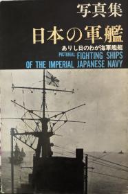 《写真集日本的军舰》