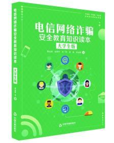 电信网络诈骗安全教育知识读本:大学生版