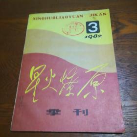 杂志 星火燎原(季刊) 1982年第3期纪念中国人民解放军建军五十五周年专刊