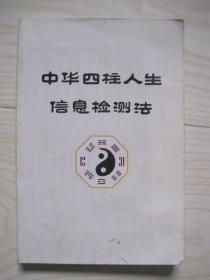中华四柱人生信息检测法