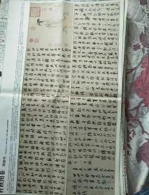 杜秋图卷周郎《中国书画报》2014年2月22日。