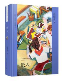 殷健灵儿童文学精装典藏文集--纸人
